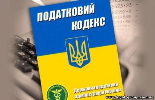 Изменения в наловоговом кодексе Украины - таблица сравнения