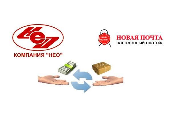 Наложеный платеж от компании Нео