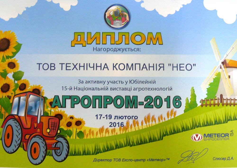 Национальная выставка агротехнологий Агропром-2016